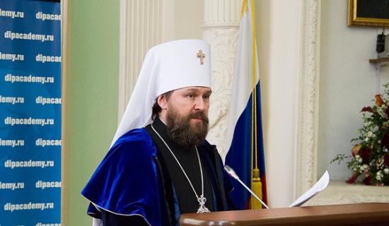Митрополиту Илариону присвоено звание почетного доктора Дипломатической академии МИД России