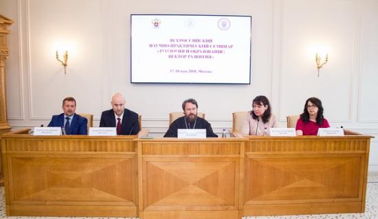 В ОЦАД прошел первый день работы всероссийского научно-практического семинара «Теология и образование: вектор развития»